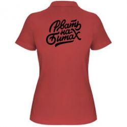Купить Женская футболка поло Рвать на битах, FatLine