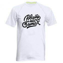 Купить Мужская спортивная футболка Рвать на битах, FatLine