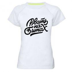 Купить Женская спортивная футболка Рвать на битах, FatLine