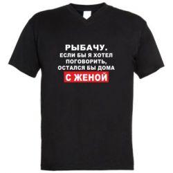 Чоловіча футболка з V-подібним вирізом Рибалю. Якби я хотів поговорити, був би дома з дружиною