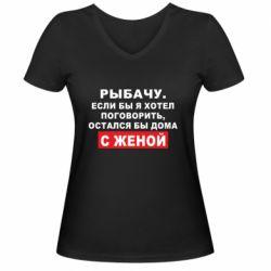 Жіноча футболка з V-подібним вирізом Рибалю. Якби я хотів поговорити, був би дома з дружиною