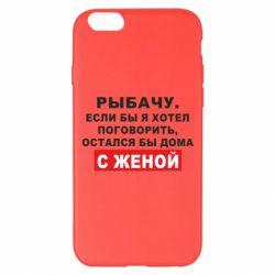Чохол для iPhone 6 Plus/6S Plus Рибалю. Якби я хотів поговорити, був би дома з дружиною