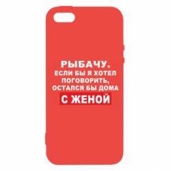 Чохол для iphone 5/5S/SE Рибалю. Якби я хотів поговорити, був би дома з дружиною