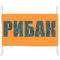 Флаг Рыбак надпись