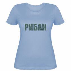 Женская футболка Рыбак надпись