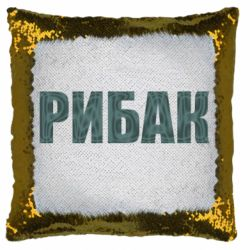 Подушка-хамелеон Рыбак надпись