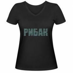 Женская футболка с V-образным вырезом Рыбак надпись