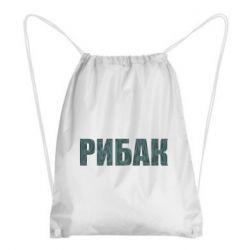 Рюкзак-мешок Рыбак надпись