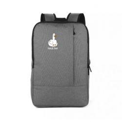 Рюкзак для ноутбука Duck you