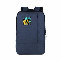 Рюкзак для ноутбука Лучший муж и папа в мире