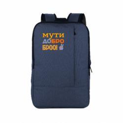 Рюкзак для ноутбука Мути Добро Броо