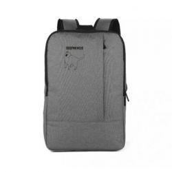 Рюкзак для ноутбука Покорми меня