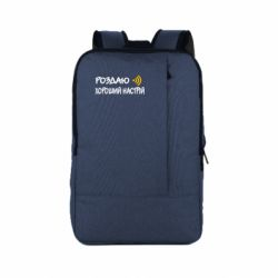 Рюкзак для ноутбука Роздаю Хороший Настрій
