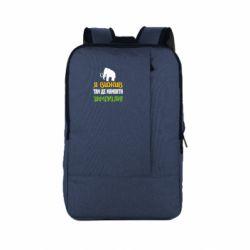 Рюкзак для ноутбука Я Вижив Там Де Мамонти Замерзли