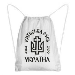 Рюкзак-мішок Київська Русь Україна