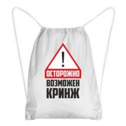 Рюкзак-мешок Осторожно возможен кринж