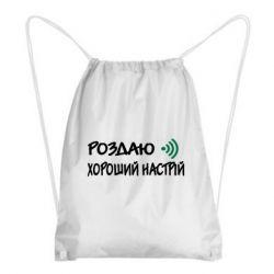 Рюкзак-мішок Роздаю Хороший Настрій
