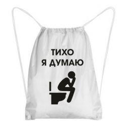 Рюкзак-мішок Тихо, я думаю