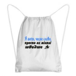 Рюкзак-мішок Я ангел, чесне слово