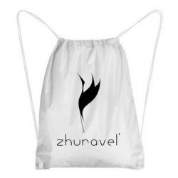 Рюкзак-мішок Zhuravel