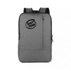 Рюкзак для ноутбука Beer Inside - FatLine