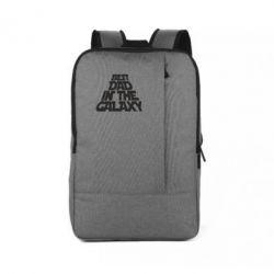 Рюкзак для ноутбука Best dad in the galaxy