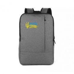 Рюкзак для ноутбука Дитячий малюнок прапор України