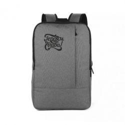 Рюкзак для ноутбука Героям Слава!