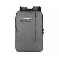 Рюкзак для ноутбука Харків - FatLine