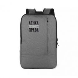Рюкзак для ноутбука Ленка всегда права - FatLine