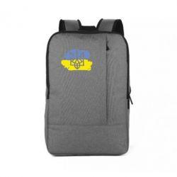 Рюкзак для ноутбука Мальований прапор - FatLine