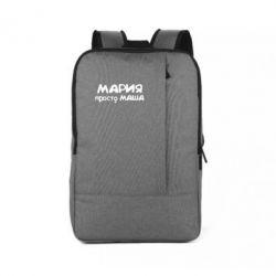 Рюкзак для ноутбука Мария просто Маша - FatLine