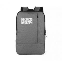 Рюкзак для ноутбука Моє місто Бровари - FatLine