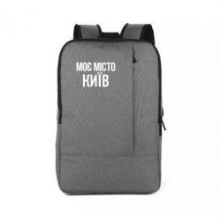 Рюкзак для ноутбука Моє місто Київ - FatLine