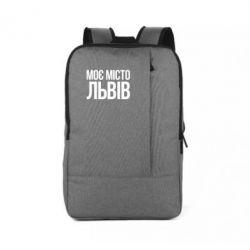 Рюкзак для ноутбука Моє місто Львів - FatLine