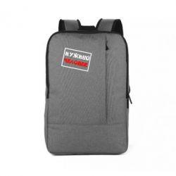 Рюкзак для ноутбука Потрібний чоловік