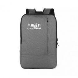 Рюкзак для ноутбука Павло просто Паша