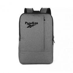 Рюкзак для ноутбука Рыыбак