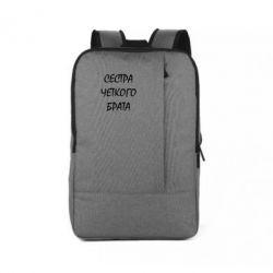 Рюкзак для ноутбука Сестра чіткого брата - FatLine