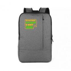 Рюкзак для ноутбука Так выглядит лучший папа - FatLine