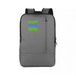 Рюкзак для ноутбука Вадим всегда прав