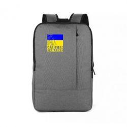 Рюкзак для ноутбука Виготовлено в Україні - FatLine
