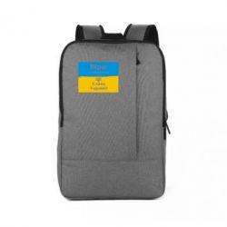 Рюкзак для ноутбука Вірю у перемогу! Слава Україні! - FatLine