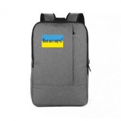 Рюкзак для ноутбука Воля або смерть! - FatLine