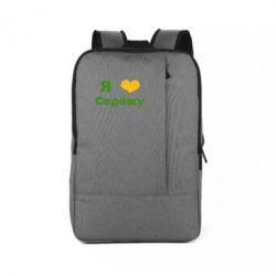 Рюкзак для ноутбука Я люблю Сергія