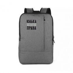 Рюкзак для ноутбука Юлька всегда права - FatLine