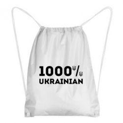 Рюкзак-мешок 1000% Українець - FatLine