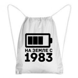 Рюкзак-мешок 1983 - FatLine