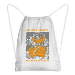 Рюкзак-мешок Або волю здобути, або дома не бувати - FatLine