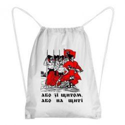 Рюкзак-мешок Або зі щитом, або на щиті - FatLine